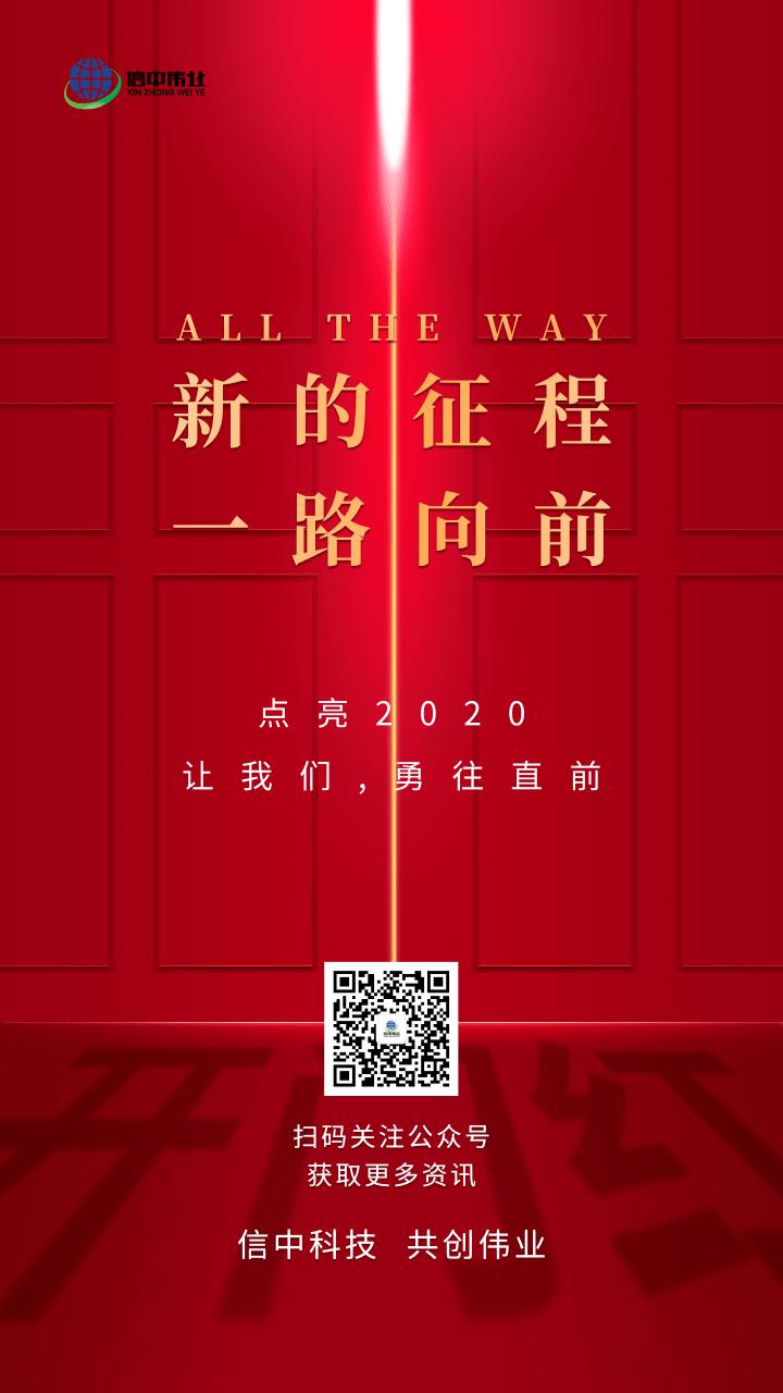 开启大门新年开门红手机海报@凡科快图 (1).png